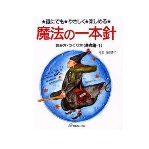 ヴォーグ 魔法の一本針基礎編 1あみ方・つくり方|ky-yoshikawa