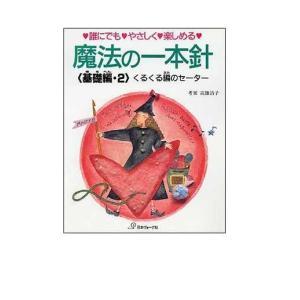 ヴォーグ 魔法の一本針基礎編 2くるくる編のセーター|ky-yoshikawa