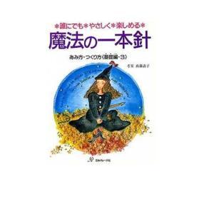 ヴォーグ 魔法の一本針基礎編 3あみ方・つくり方|ky-yoshikawa