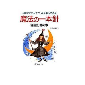 ヴォーグ 魔法の一本針編目記号の本|ky-yoshikawa