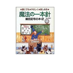 ヴォーグ 魔法の一本針編目記号の本・2|ky-yoshikawa