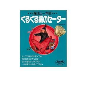 書籍 ヴォーグ 魔法の一本針くるくる編のセーター|ky-yoshikawa
