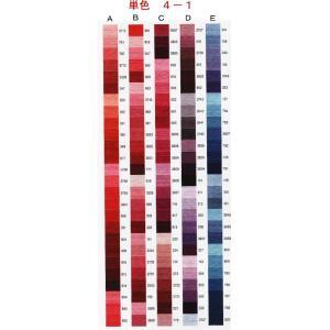 DMCししゅう糸 25番刺しゅう糸単色4−1 D|ky-yoshikawa