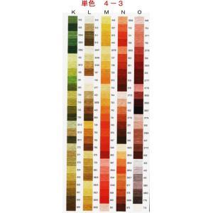 DMCししゅう糸 25番刺しゅう糸単色4−3 O|ky-yoshikawa