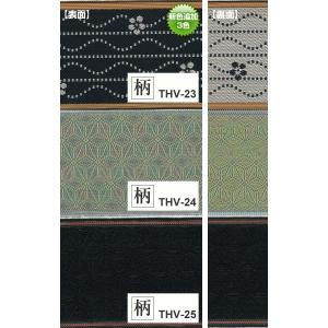 畳へり 畳 へり 柄 THV- たたみへり たたみ へり タタミヘリ タタミ ヘリ 畳縁 畳 縁|ky-yoshikawa