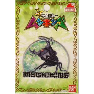 MK550-MK04 キャラクターワッペン アップリケ甲虫王...