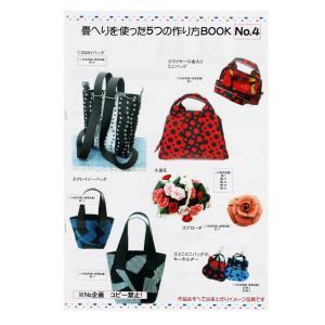 畳ヘリを使った5つの作り方 BOOK No.4 人気の畳ヘリバッグ ネコポス発送可能|ky-yoshikawa