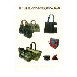 畳ヘリを使った5つの作り方 BOOK No.5 人気の畳ヘリバッグ ネコポス発送可能|ky-yoshikawa