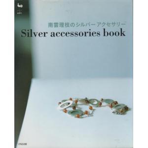 訳あり 現品限り書籍 シルバークラフト 銀粘土用品|ky-yoshikawa