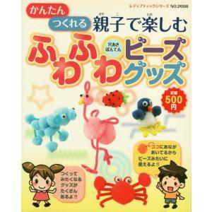 書籍 親子で楽しむ ふわふわビーズグッズ|ky-yoshikawa