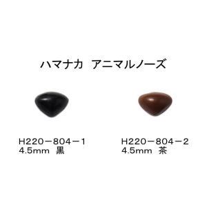 ハマナカ あみぐるみノーズ アニマルノーズ 黒、茶 4.5mm H220−804 ネコポス発送 可能 ky-yoshikawa