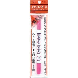 アドガー ソーイング用品 水性チャコペン <br>チャコエースII ピンク A−3 &l...