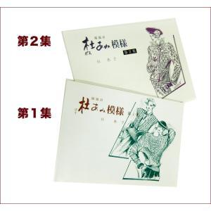 杜ぽす編織針用 模様:第2集|ky-yoshikawa