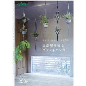 クロバー手づくりブックシリーズプラントハンガーゲージで作るお部屋を彩るプラントハンガー71−323|ky-yoshikawa