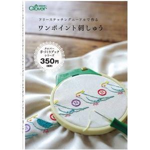 クロバー手づくりブックシリーズフリーステッチングニードルで作るワンポイント刺しゅう71−324|ky-yoshikawa