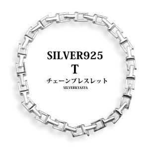 シルバー925 Tチェーンブレスレット 925 銀 メンズ ブレスレット tチェーン リンク 19c...