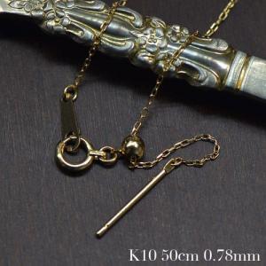 K10 ネックレス アズキチェーン  40・42・45・50cm ポスト スライド  0.78mm幅