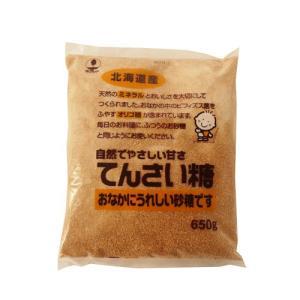 北海道産てん菜糖(ビート糖、てんさい糖) 650g