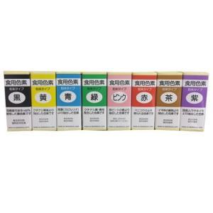 色素 天然粉末食用色粉 2g 8色セット(黒、ピンク、黄色、茶色、紫、青、緑、赤)