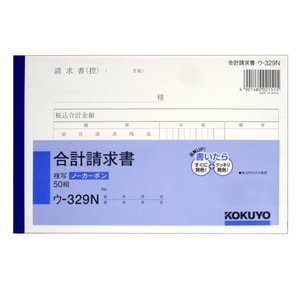 コクヨ 合計請求書 複写伝票 B6 横型 50組 ウ-329N
