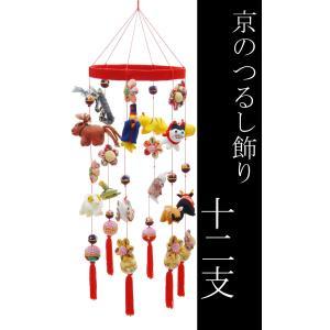 日本の伝統工芸品 つるし飾り−十二支− 装飾品に!贈り物に! / ちりめん 和 正月 厄除け 開運 ...