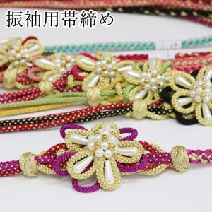 【残りわずか】振袖用 (05) 帯締め 正絹 パール 花飾り 絹100% 赤 ピンク 緑 黄緑 紫 ...