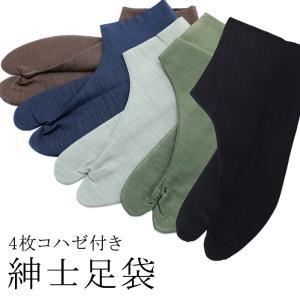 【メール便可】紳士用 4枚コハゼの無地カラー足袋 5色5サイズ シックな5色でどんなお着物にも合せや...