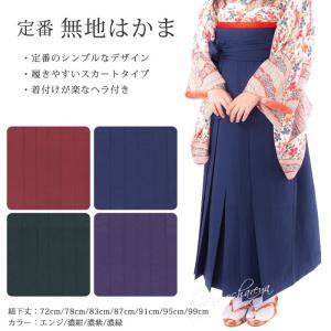 カラー A:エンジ B:濃紺 C:濃紫 D:濃緑  袴タイプ 行燈型(あんどん)  スカートタイプの...