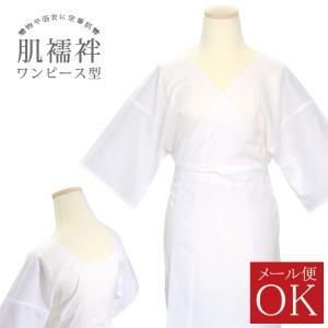 【メール便可】ワンピース御肌着 M/L 綿100%の上とすべりの良いポリエステル100%の裾廻り 肌...