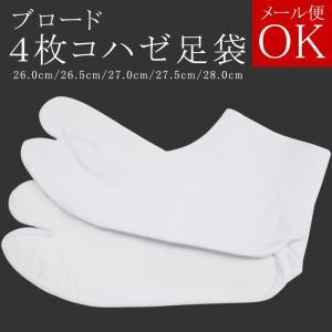 【2点までメール便可】ブロード白足袋 オーソドックスな4枚コハゼの白足袋 26.0/26.5/27....