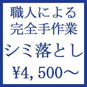 【職人による手作業】着物、帯のシミ落とし|kyo-obi-nishijinya