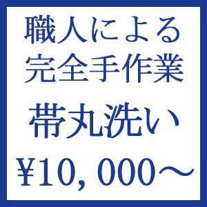【職人による手作業】帯丸洗い|kyo-obi-nishijinya