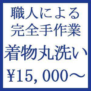 【職人による手作業】着物丸洗い|kyo-obi-nishijinya