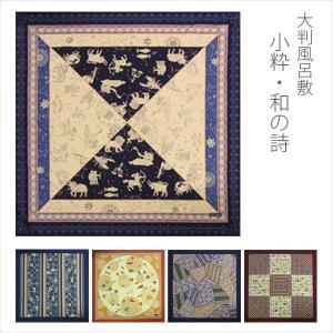 日本の伝統美を受け継いできた「染」の温もり。  その豊かな染の技法と、古の人より伝承された飽きのこな...