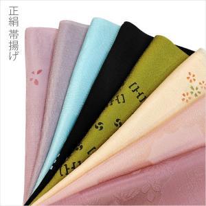 正絹 帯揚げ 12色