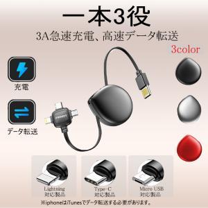 巻き取り式 3in1 充電ケーブル Android 3A急速充電 高速データ転送対応 ライトニングusbケーブル Micro Type-c 巻取り 一本三役3A コンパクト多機種対応|kyo5301130
