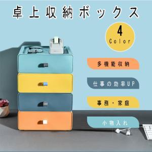 卓上収納ボックス 小物収納 DIY組み合わせ式 デスクップ収納 デスクトップ収納ラック 卓上収納ケー...