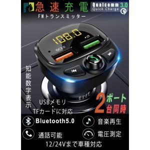 FMトランスミッター カーチャージャー Bluetooth5.0 高音質2USBポート QC3.0急...