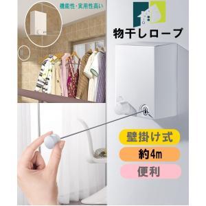 物干しロープ ワイヤー ステンレス綱 巻き取り式 壁掛け 洗濯物干し 4.2m 自由伸縮 新しいデザイン 省スペース 取り付け簡単 調節可能 乾燥ラック 実用 便利