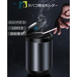 車用 灰皿 愛煙缶プレミアム ドリンクホルダー型 カーボン調ブラック LED付き|kyo5301130