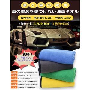洗車タオル 4枚セット 洗車用品セットタオル 洗車用タオル 吸水 速幹 厚手タイプ マイクロファイバ...