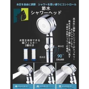 シャワーヘッド 節水 塩素除去 増圧節水 3段階モードシャワー 水量調整機能 ストップ機能 360°...