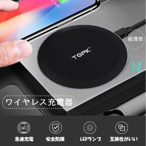 ワイヤレス充電器 知能チップ 急速充電 Qi充電 ワイヤレスチャージャー iPhone Micro USB 無線充電 10W 置くだけ充電 高品質 超薄型 便利|kyo5301130