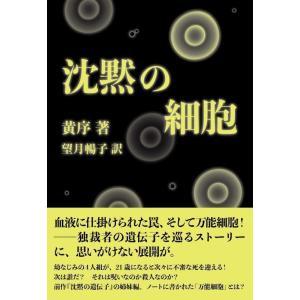 『沈黙の細胞』黄序著/望月暢子訳 幼なじみの死の原因は? あの日記に書かれた「万能細胞」とは?