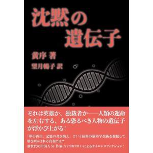 『沈黙の遺伝子』黄序著/望月暢子訳 分子生物学博士の中国人研究者が放つ、SF&ミステリー小説