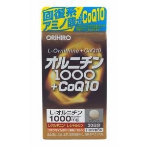 オリヒロ オルニチン1000+CoQ10 240粒