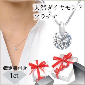 憧れの1カラットダイヤモンドペンダント。トップ・チェーンはプラチナ、流行に左右されないデザイン、枠は...