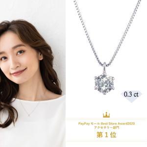 ダイヤモンド ネックレス プラチナ 0.3カラット 一粒 ベネチアンチェーン  プレゼント 天然石 ...