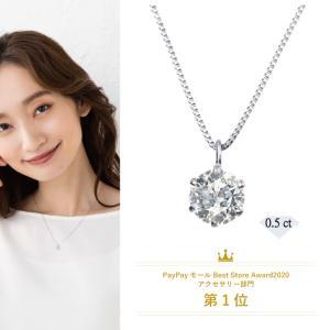 0.5カラット天然ダイヤモンドペンダントを驚きのお値打ち価格でご提供。トップもチェーンもプラチナ、し...