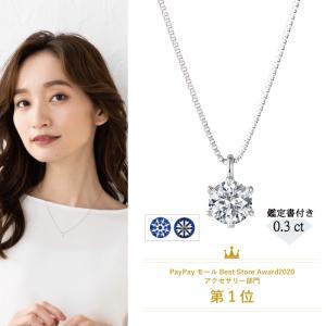 0.3カラットの天然ダイヤモンドの中でも、厳選した最高品質のDカラー、優れたカットのみ現れる「ハート...